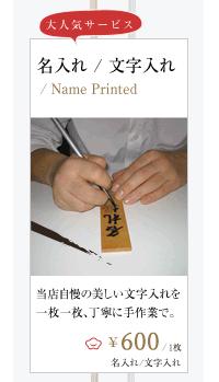 大人気サービス 名入れ / 文字入れ 当店自慢の美しい文字入れを一枚、一枚、丁寧に手作業で。 一枚500円